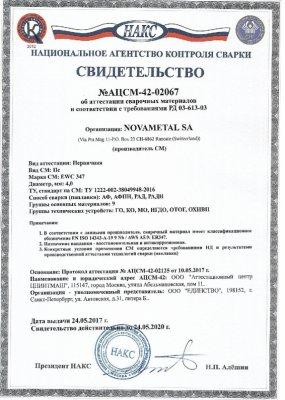 Сертификат НАКС на сварочную проволоку SAW EWC 347 и присадочный пруток TIG EWC 347 диаметром 4.0 мм