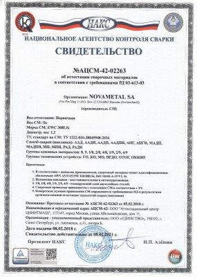 Сертификат НАКС на сварочную проволоку MIG EWC 308LSi и присадочный пруток TIG EWC 308LSi диаметром 1.2 мм