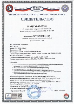 Сертификат НАКС на сварочную проволоку MIG EWC 316LSi и присадочный пруток TIG EWC 316LSi диаметром 1.2 мм