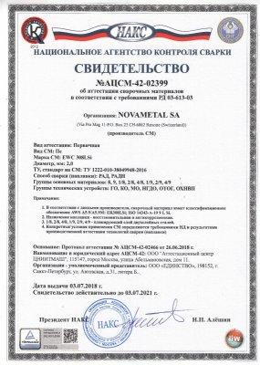 Сертификат НАКС на присадочный пруток TIG EWC 308LSi диаметром 2.0 мм