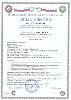 Сертификат НАКС на сварочную проволоку и присадочный пруток MIG-TIG EWC 308LSi 1,0 мм (до 21.10.2023)