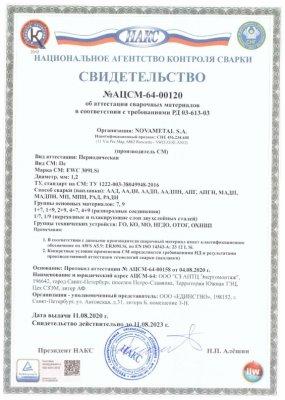 Сертификат НАКС на сварочную проволоку и присадочный пруток MIG-TIG EWC 309LSi 1,2 мм (до 11.08.2023)_