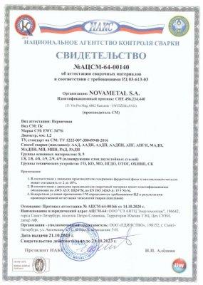 Сертификат НАКС на сварочную проволоку и присадочный пруток MIG-TIG EWC 347Si 1,2 мм (до 22.10.2023)