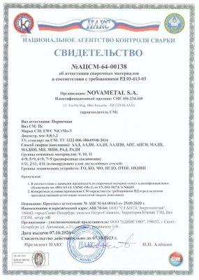 Сертификат НАКС на сварочную проволоку MIG-TIG EWC NiCrMo-3 0,8 и 1,2 мм (до 07.10.2023)