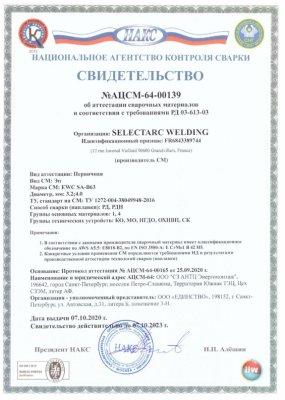 Сертификат НАКС на электроды MMA EWC SA-B63 3,2 и 4,0 мм (до 07.10.2023)