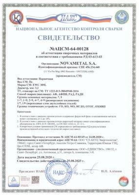 Сертификат НАКС на сварочную проволоку и присадочный пруток SAW-TIG EWC 309L 3,2 мм (до 25.08.2023)