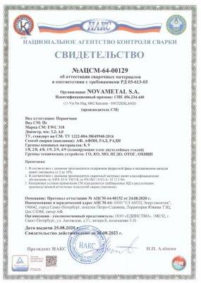 Сертификат НАКС на сварочную проволоку и присадочный пруток SAW-TIG EWC 318 3,2 и 4,0 мм (до 25.08.2023)