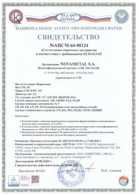 Сертификат НАКС на сварочную проволоку и присадочный пруток SAW-TIG EWC 347 3,2 мм (20.08.2023)