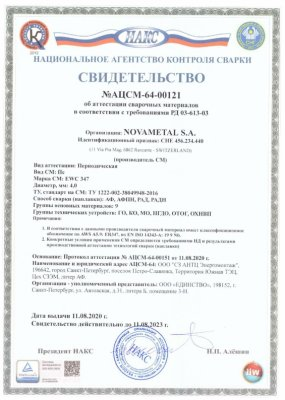 Сертификат НАКС на сварочную проволоку и присадочный пруток SAW-TIG EWC 347 4,0 мм (до 11.08.2023)