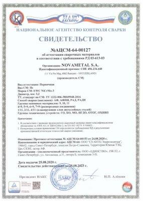 Сертификат НАКС на сварочную проволоку и присадочный пруток SAW-TIG EWC NiCrMo-3 3,2 мм (до 25.08.2023)