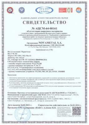 Сертификат НАКС на пруток TIG EWC NiCrMo-13 2,0 и 2,4 мм (до 24.02.2024)
