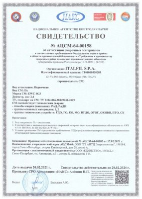 Сертификат НАКС на присадочный пруток TIG EWC SG3 2,4 мм (до 20.02.2024)
