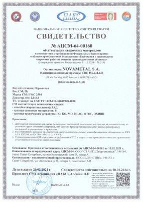 Сертификат НАКС на присадочный пруток TIG EWC 2594 2,0 и 3,2 мм (до 20.02.2024)