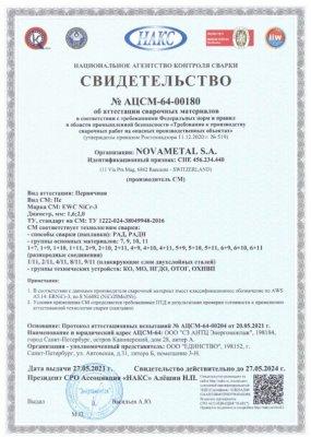 НАКС TIG EWC NiCr-3 1,6 и 2,0 мм (до 27.05.2024)