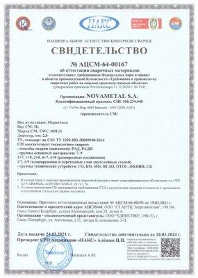 Сертификат НАКС TIG EWC 309LSi 2,0 мм (до 24.03.2024)