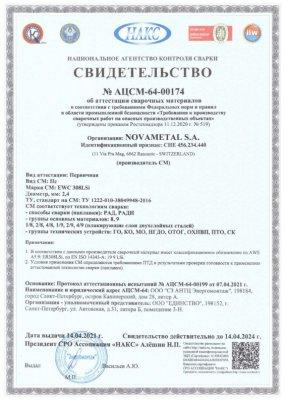 Сертификат НАКС TIG EWC 308LSi 2,4 мм (до 14.04.2024)