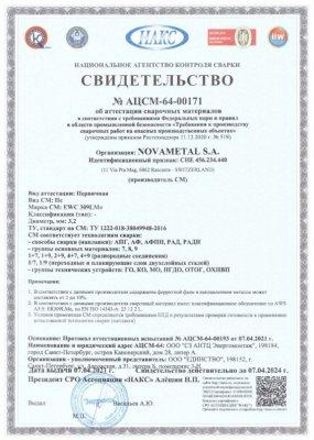 Сертификат НАКС SAW-TIG EWC 309LMo 3,2 мм (до 07.04.2024)