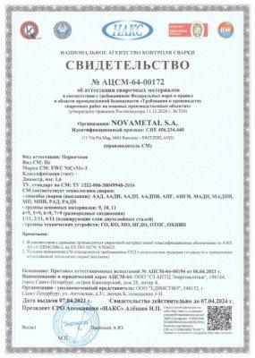 Сертификат НАКС MIG-TIG EWC NiCrMo-3 1,6 мм (до 07.04.2024)