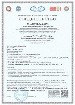 Сертификат НАКС MIG-TIG EWC 318Si 1,0 мм (до 07.04.2024)