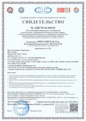 Сертификат НАКС MIG-TIG EWC 316LSi 1,2 мм (до 17.03.2024)