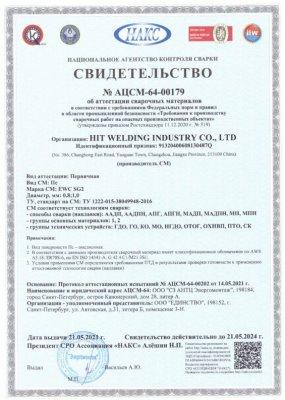 Сертификат НАКС MIG EWC SG2 0,8 и 1,0 мм (до 21.05.2024)