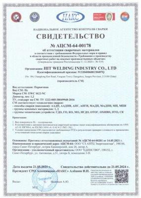 Сертификат НАКС MIG EWC SG2-NC 1,2 мм (до 21.05.2024)