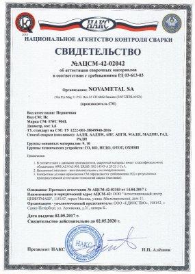 Сертификат НАКС на сварочную проволоку MIG EWC 904L и присадочный пруток TIG EWC 904L диаметром 1.6 мм