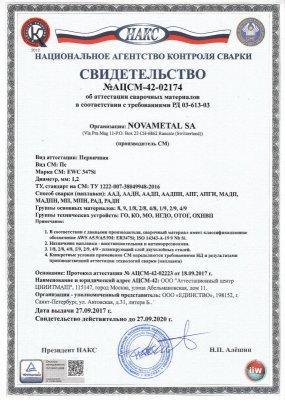 Сертификат НАКС на сварочную проволоку MIG EWC 347Si и присадочный пруток TIG EWC 347Si диаметром 1.2 мм