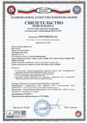 Сертификат НАКС на сварочную проволоку MIG EWC 309LSi и присадочный пруток TIG EWC 309LSi диаметром 1.2 мм