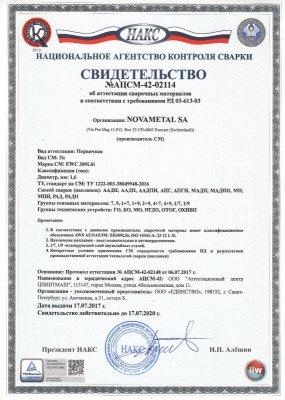 Сертификат НАКС на сварочную проволоку MIG EWC 309LSi и присадочный пруток TIG EWC 309LSi диаметром 1.6 мм