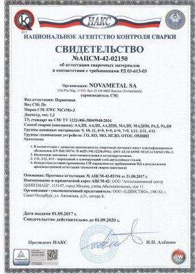 Сертификат НАКС на сварочную проволоку MIG EWC NiCrMo-3 и присадочный пруток TIG EWC NiCrMo-3 диаметром 1.2 мм