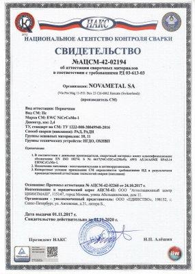Сертификат НАКС на присадочный пруток TIG EWC NiCrCoMo-1 диаметром 2.4 мм