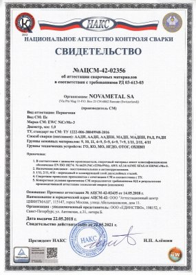 Сертификат НАКС на сварочную проволоку MIG EWC NiCrMo-3 и присадочный пруток TIG EWC NiCrMo-3 диаметром 1.0 мм
