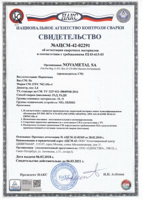 Сертификат НАКС на присадочный пруток TIG EWC NiCrMo-4 диаметром 2.4 мм