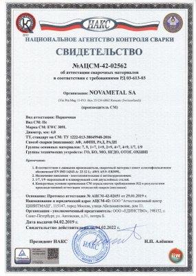 Сертификат НАКС на сварочную проволоку SAW EWC 309L и присадочный пруток TIG EWC 309L диаметром 4.0 мм