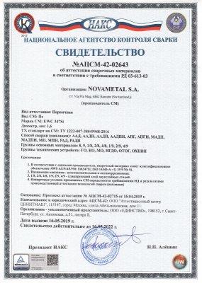 Сертификат НАКС на сварочную проволоку MIG EWC 347Si и присадочный пруток TIG EWC 347Si диаметром 1.6 мм