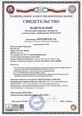 Сертификат НАКС на присадочный пруток TIG EWC 309LSi диаметром 2.4 мм