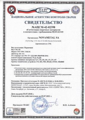 Сертификат НАКС на присадочный пруток TIG EWC 316LSi диаметром 2.4 мм