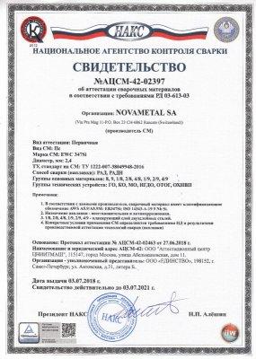 Сертификат НАКС на присадочный пруток TIG EWC 347Si диаметром 2.4 мм