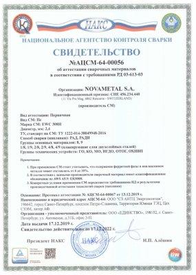 Сертификат НАКС на присадочный пруток TIG EWC 308H диаметром 2.4 мм