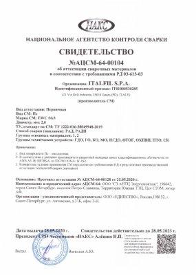 Сертификат НАКС на присадочный пруток TIG EWC SG3 диаметром 2.0 мм