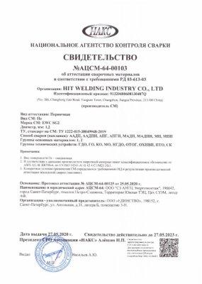 Сертификат НАКС на сварочную проволоку MIG EWC SG2  диаметром 1.2 мм
