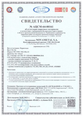 НАКС TIG EWC NiCrMo-13 2,0 и 2,4 мм (до 24.02.2024)