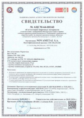 НАКС TIG EWC 2594 2,0 и 3,2 мм (до 20.02.2024)