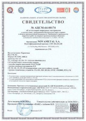 НАКС TIG EWC 308LSi 2,4 мм (до 14.04.2024)
