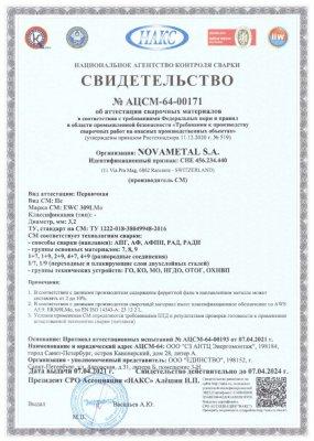 НАКС SAW-TIG EWC 309LMo 3,2 мм (до 07.04.2024)