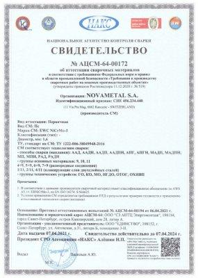 НАКС MIG-TIG EWC NiCrMo-3 1,6 мм (до 07.04.2024)