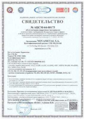 НАКС MIG-TIG EWC 318Si 1,0 мм (до 07.04.2024)