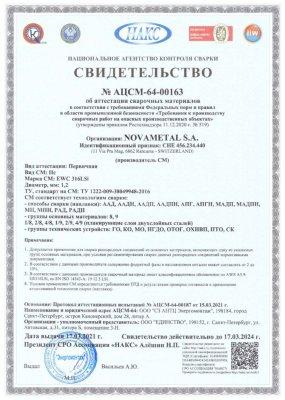 НАКС MIG-TIG EWC 316LSi 1,2 мм (до 17.03.2024)