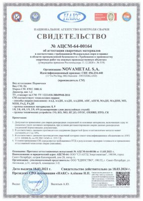 НАКС MIG-TIG EWC 308LSi 1,2 мм (до 18.03.2024)